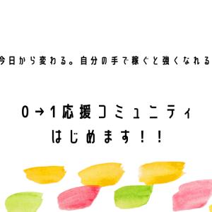 0→1応援コミュニティはじめます!!