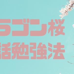 【ドラゴン桜8話勉強法】受験生向け夏の乗り越え方紹介!!