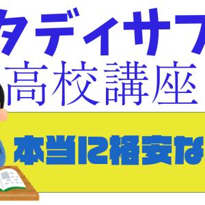 スタディサプリ高校講座の料金プランや評判徹底解説【格安なのは本当なのか!?】
