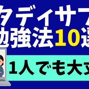 【スタディサプリのお悩み解決】効果的な映像授業活用法10選【もう1人でも大丈夫】