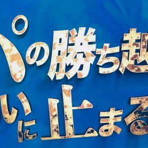 【速報】パ・リーグの勝ち越しついに止まる!?