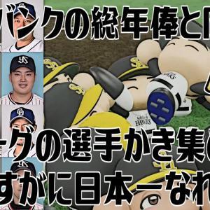 ソフトバンクの総年俸と同額でセ・リーグの選手かき集めたらさすがに日本一なれる説