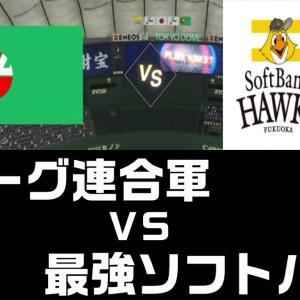 【祝日本一】最強ソフトバンクが強すぎるのでセリーグ連合軍で対決してみた【プロスピ2020】
