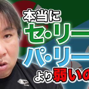 【セパの違い】セ・リーグが勝つにはこれしかない!過去の日本シリーズから読み解くパ・リーグが強くなってきた背景とは…