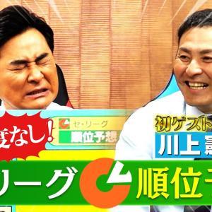 【特別編】前田&憲伸がセ・リーグ順位をガチ予想!