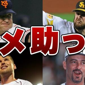 【素行最悪】日本野球をナメ腐った外国人選手達!!