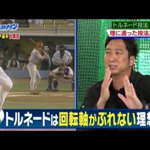 【特集】プロ野球 クセが強い投手を徹底解剖!
