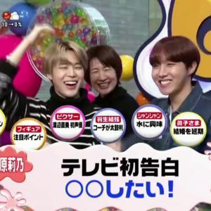 [INDO SUB] Bahasa indonesia – 180207 NipponTV PON! BTS J Hope, Jimin