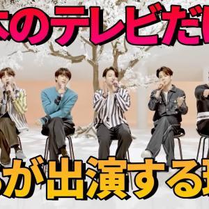 BTSが日本のTVに2週連続出演するのに、韓国の音楽番組に出演しない理由
