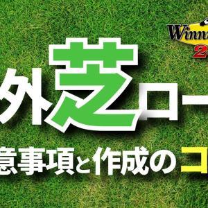 【ウイニングポスト9 2020】海外の芝おすすめローテーションと注意事項と勝ちやすいローテ作成のコツ【初心者向け】
