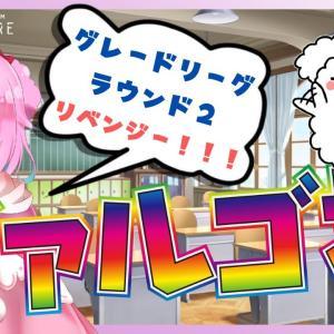 【ウマ娘】リベンジだー!!ヴァルゴ杯!グレードリーグラウンド2!!【ゆきもも/STAR SPECTRE】