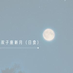 2021/6/10「双子座新月(日食)」のリーディング