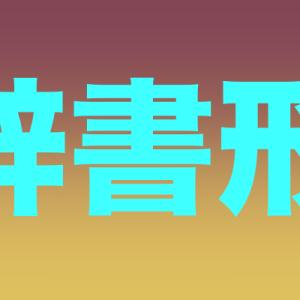 辞書形|意味・例文・作り方(普通形)