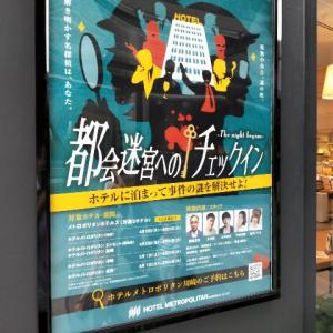 都会迷宮へのチェックインThe night begins/感想/謎解き育児日記