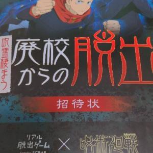 呪霊棲まう廃校からの脱出/呪術廻戦/感想/謎解き子育て日記