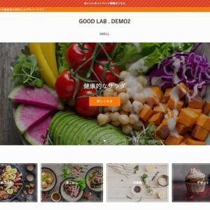 おしゃれなWordPressテーマSWELLで食品サイト作ってみた