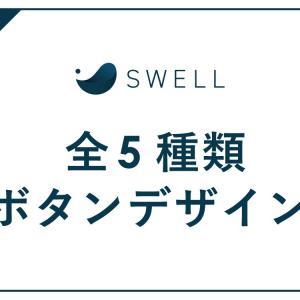【SWELL】全5種類のボタンデザインを見てみよう