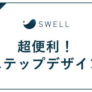 超便利!SWELLでステップデザインを作ろう