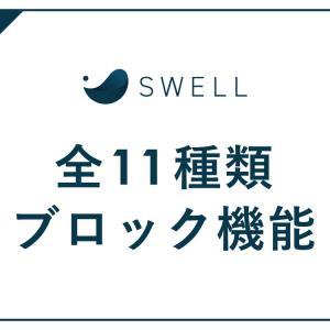 【SWELL】超使える11種類のブロック機能をご紹介します