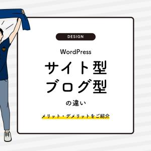 WordPressのサイト型とブログ型の違い【メリット・デメリットをご紹介】