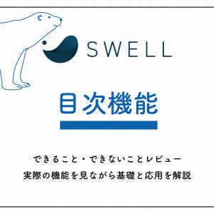 SWELLの目次カスタマイズでできること・できないことレビュー【実際の機能を見ながら基礎と応用を解説】