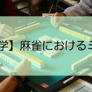 【哲学】麻雀におけるミスについて
