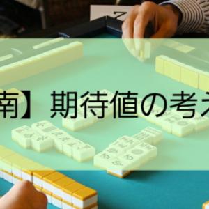 【指南】麻雀における期待値の考え方について
