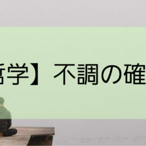 【哲学】麻雀の不調・ツカない確率について