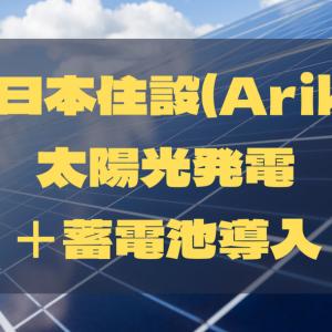 【Ariki】太陽光発電導入してみた【新日本住設】