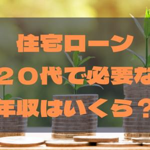 20代でマイホーム 年収はいくら必要?【実例紹介】