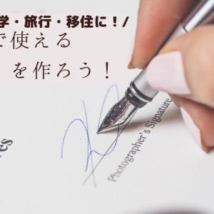 海外で使える「サイン」を作ろう!~ビジネス・留学・旅行・移住に
