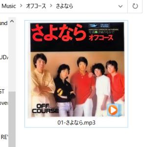 音楽ファイルにジャケット