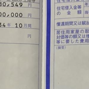 住宅ローン 残高証明書が届きました