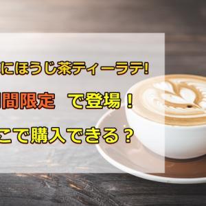 スタバにほうじ茶ティーラテが期間限定で発売!どこで購入できる?