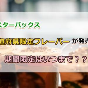 スタバで都道府県限定フレーバーが発売!期間限定はいつまで?