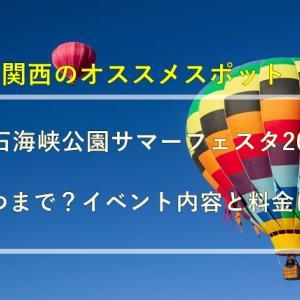 明石海峡公園サマーフェスタ2021はいつまで?イベント内容と料金は?