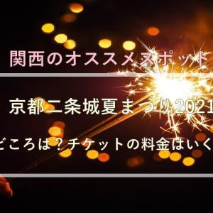 京都二条城夏まつり2021の見どころは?チケットの料金はいくら?