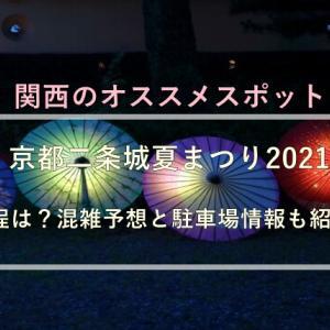 京都二条城夏まつり2021の日程は?混雑予想と駐車場情報も紹介!