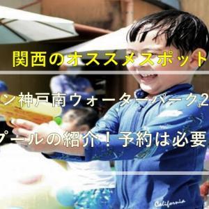 イオン神戸南ウォーターパーク2021のプールの紹介!予約は必要?