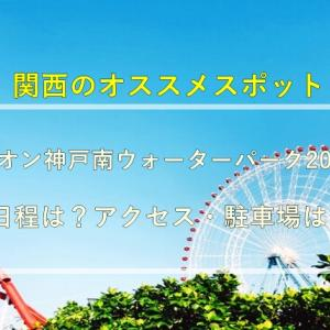 イオン神戸南ウォーターパーク2021の日程は?アクセス・駐車場は?