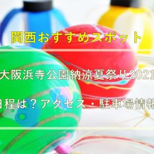 大阪浜寺公園納涼夏祭り2021の日程は?アクセス・駐車場情報!