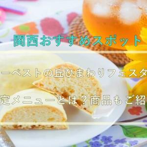 堺ハーベストの丘ひまわりフェスタ2021の限定メニューとは?商品も!