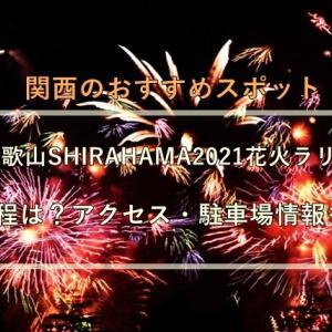 和歌山SHIRAHAMA2021花火ラリーの日程は?駐車場情報も!