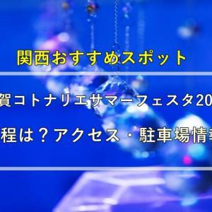 滋賀コトナリエサマーフェスタ2021の日程は?アクセス・駐車場情報