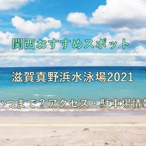 滋賀真野浜水泳場2021はいつまで?アクセス・駐車場情報をご紹介!