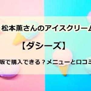 松本薫さんアイスクリームは通販で購入できる?メニューと口コミは?