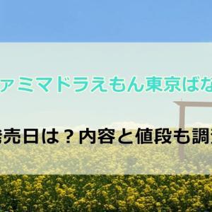 ファミマドラえもん東京ばな奈の発売日は?内容と値段も調査!