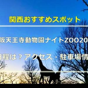 大阪天王寺動物園ナイトZOO2021の日程は?アクセス・駐車場情報