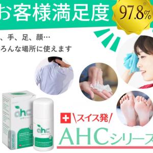 【25%割引】AHCセンシティブが最安値の通販サイトと口コミ!