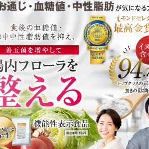 【44%割引】高純度・水溶性食物繊維イヌリンが最安値の通販サイトと口コミ!
